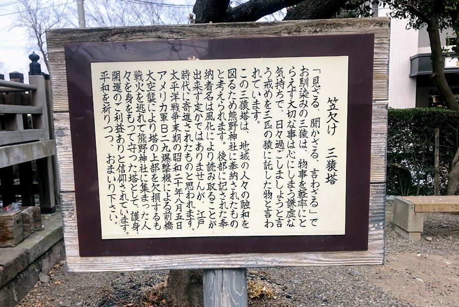 熊野神社 笠欠け・三猿塔