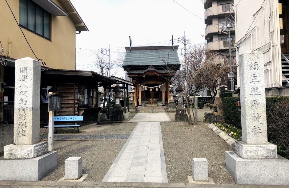 前橋 熊野神社
