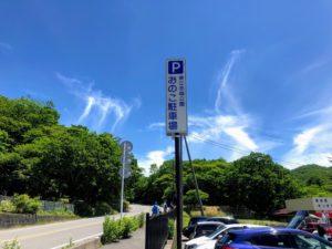 赤城山 おのこ駐車場