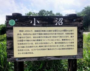 赤城山 小沼