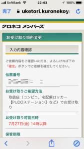 クロネコヤマト PUDOステーション