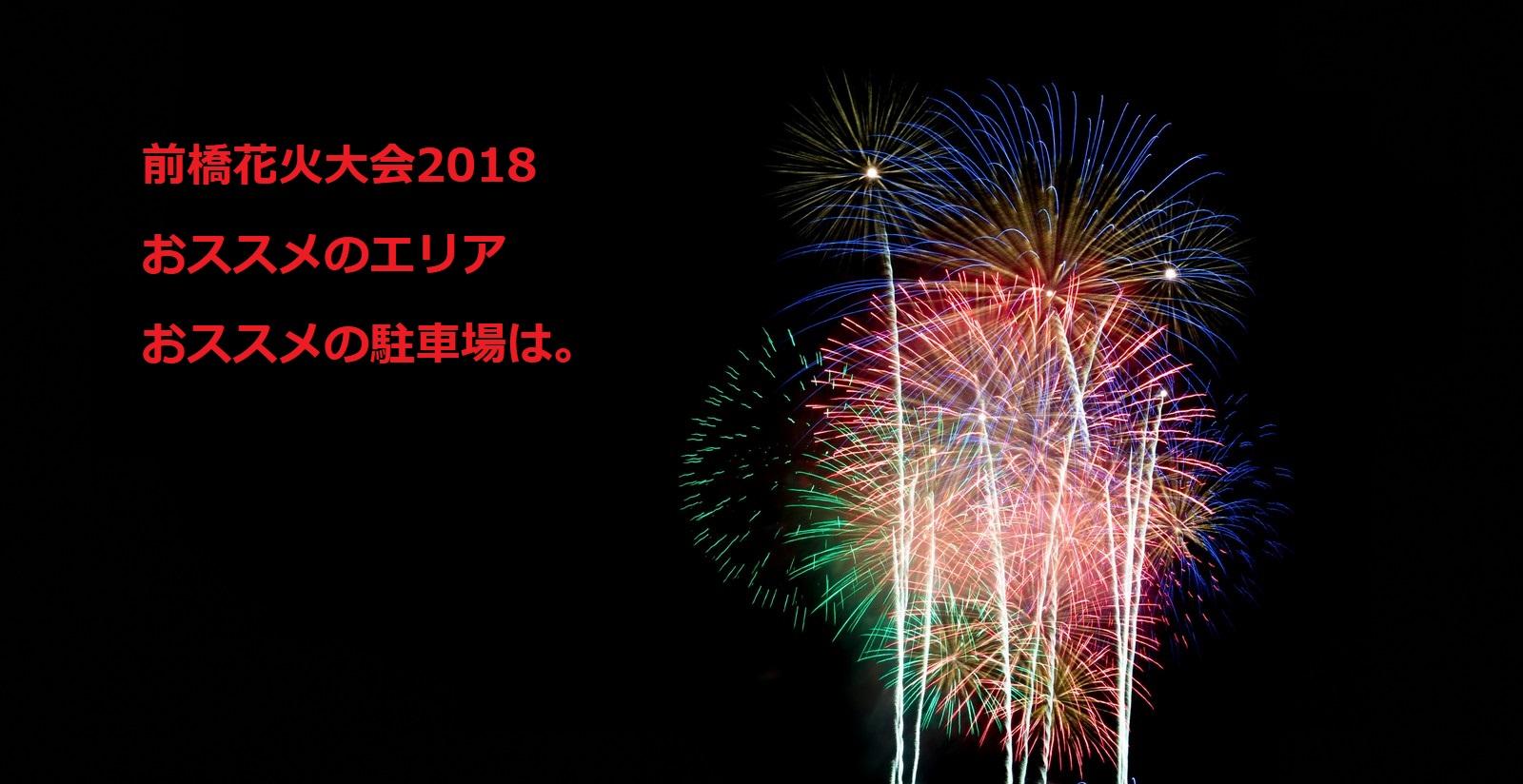 前橋花火大会