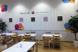 ベイシア前橋小島田店 Hana Cafe