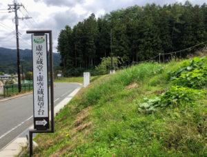 川場田園プラザ 虚空蔵堂コース