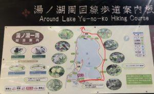 湯ノ湖 1周歩道
