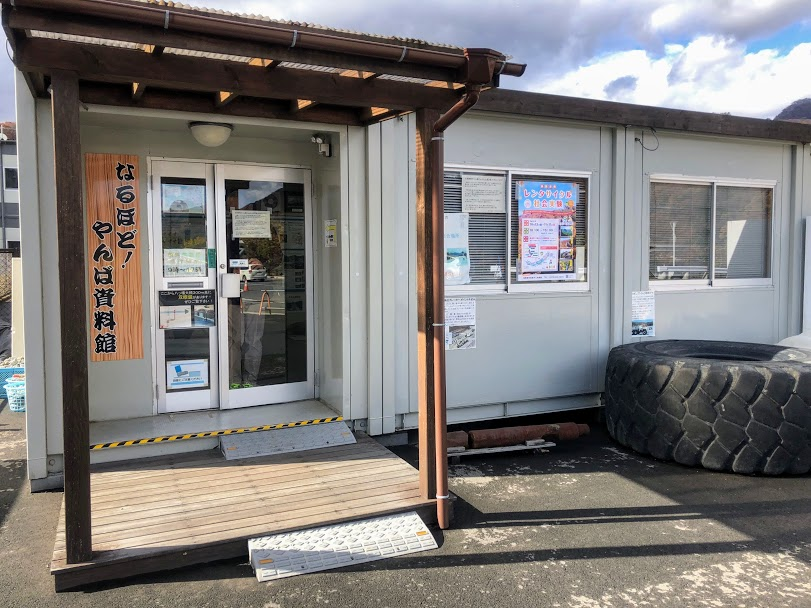 八ッ場ダム資料館