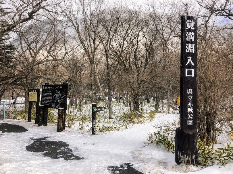 赤城山 覚満渕