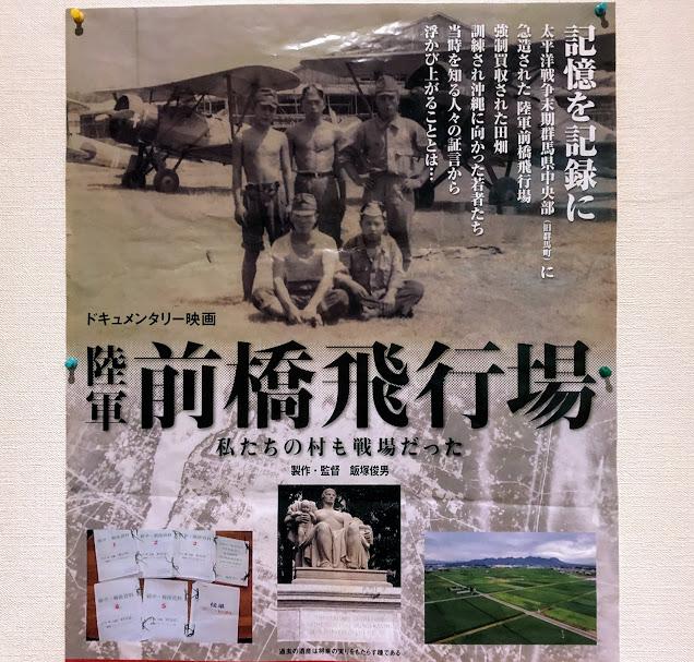 陸軍前橋飛行場 ポスター