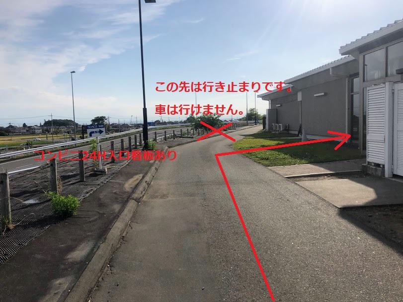 波志江スマートIC