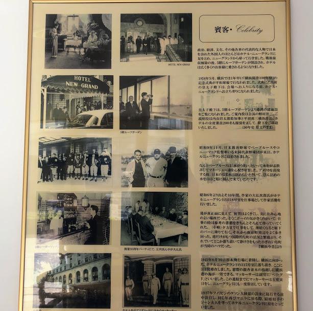 横浜 ニューグランドホテル パネル